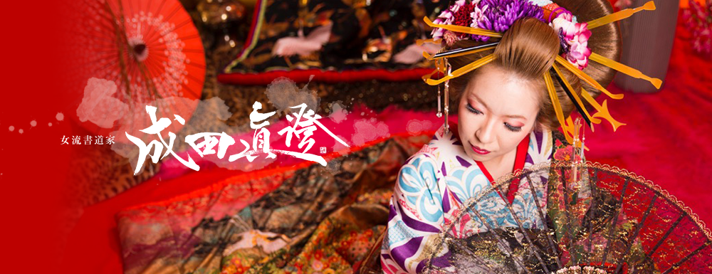 Masumi Narita - Japanese Calligraphy Artist -